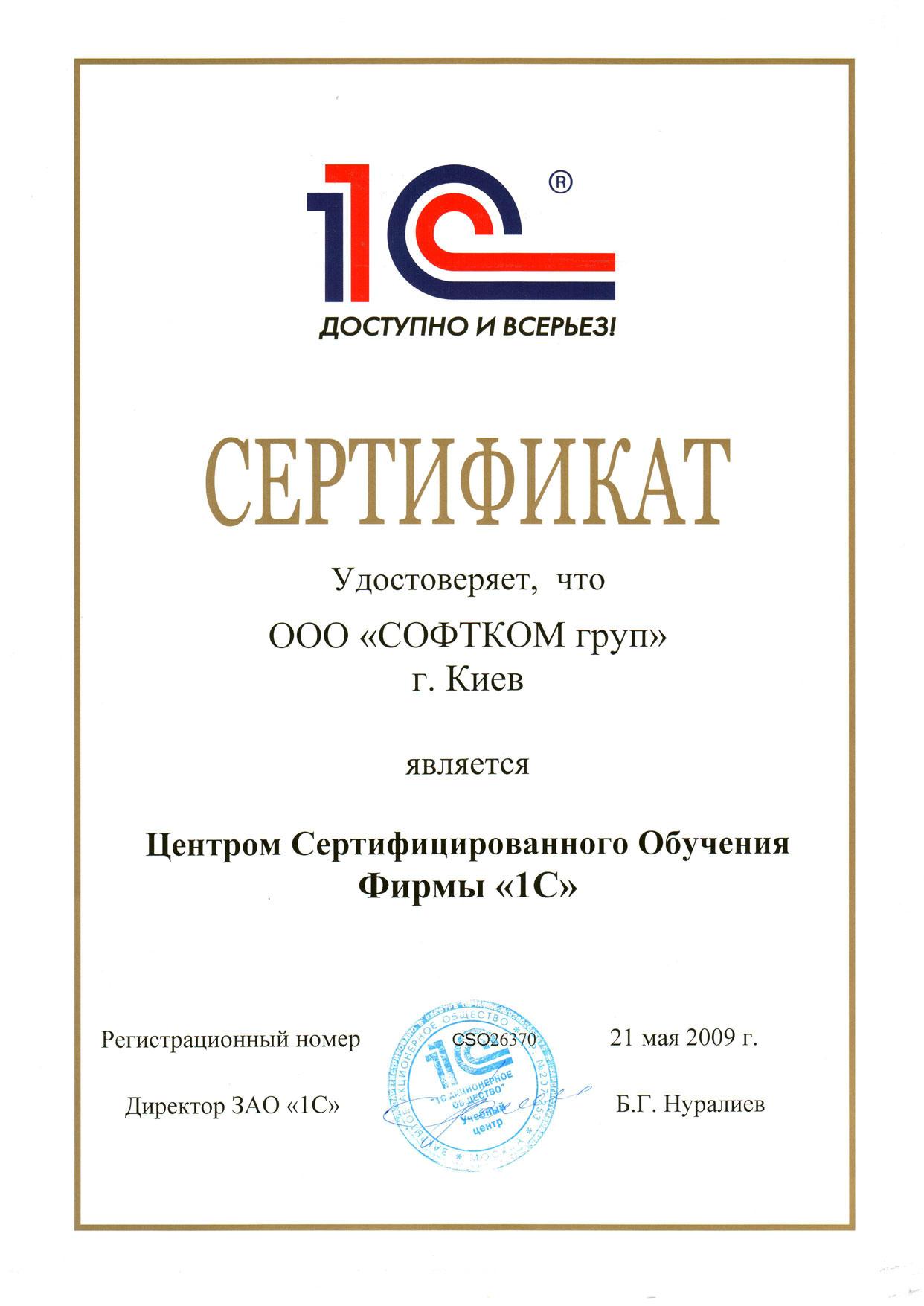Посмотреть сертификаты преподавателей