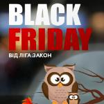 BLACK FRIDAY ОТ ЛІГА:ЗАКОН
