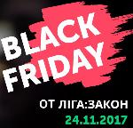 Акция BLACK FRIDAY
