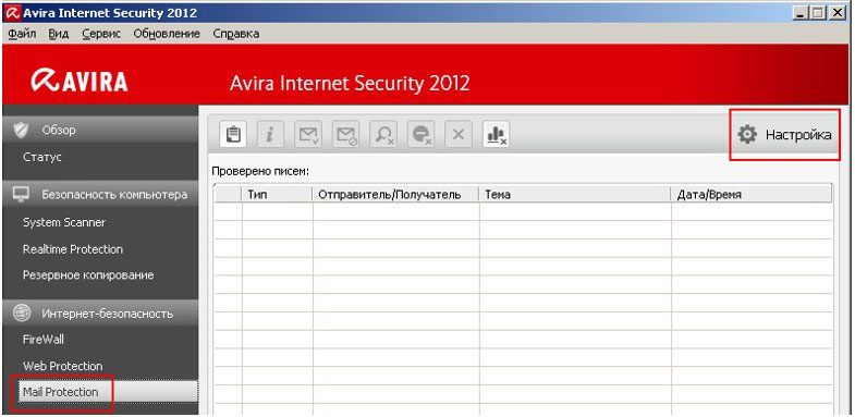 avira_internet_security-2012_3.jpg