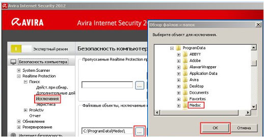 avira_internet_security-2012_2.jpg