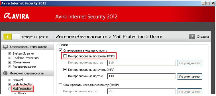 avira_internet_security-2012_4.jpg