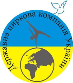 """ГП """"Государственная цирковая компания Украины"""""""
