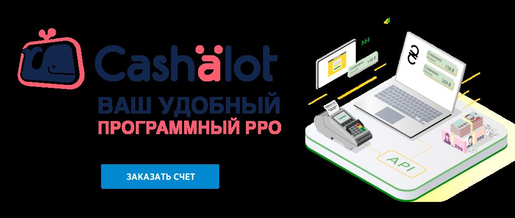 Cashalot_rus.png