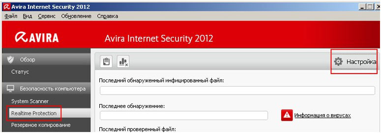 avira_internet_security-2012_1.jpg