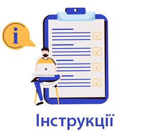 Instr_rus.png