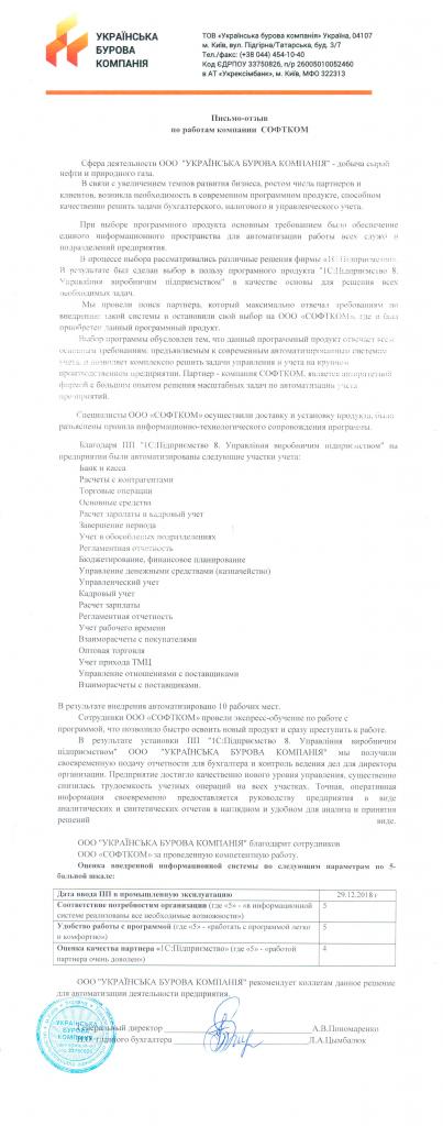 ООО «Химстройпластмасс»
