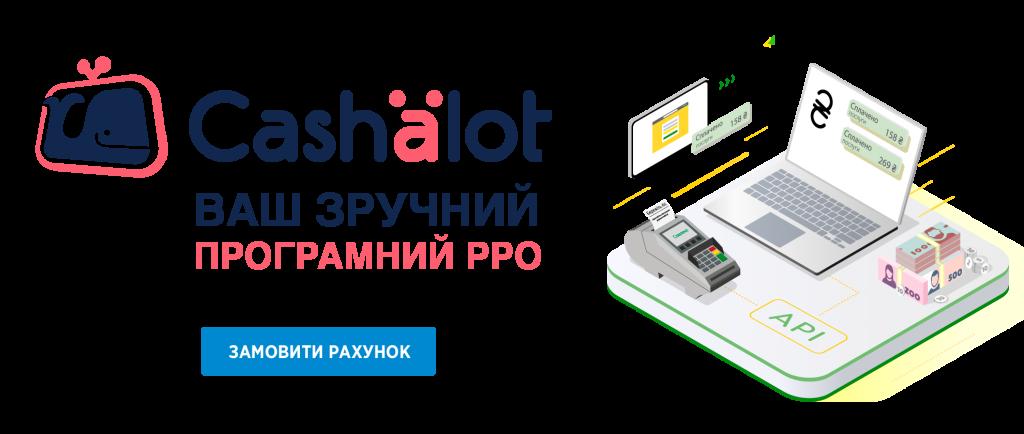 Cashalot_ukr.png